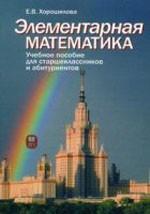 Horoshilova_Elementarnaya_matematika_part_1