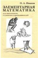 Ivanov_Elementarnaya_matematika