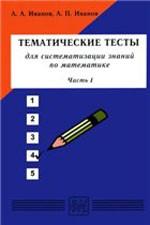 Ivanov_Tematicheskie testy dlja sistematizacii znanij po matematike_chast' 1