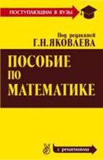 Jakovlev_Posobie po matem dlja postupajuwih_1981