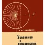 Ястребинецкий Г. А. Уравнения и неравенства, содержащие параметры. Пособие для учителей