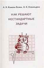 Kanel-Belov_Kak_reshaut_nestand_zadachi