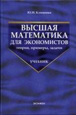 Klimenko_Vysshaja matematika dlja jekonomistov. teorija, primery, zadachi