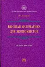 Kljushin_Vysshaja matematika dlja jekonomistov_2009
