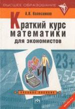 Kolesnikov _Kratkij kurs matematiki dlja jekonomistov. Uchebnoe posobie(2001)