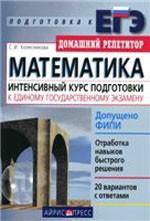 Kolesnikova_Matematika_Intensivnyj kurs podgotovki k EGJe