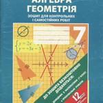 Корнес А. I. Алгебра. Геометрія. 7 клас: Зошит для контрольних і самостійних робіт