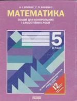 Kornes_Matematika_5_zoshit_dlya_kontr