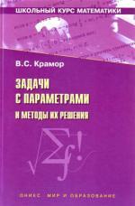 Kramor_Zadachi s parametrami i metody ih reshenija