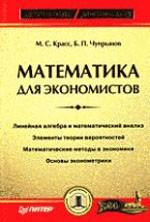 Krass_Chuprynov_Matematika_dlja_jekonomistov