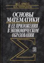 Krass_Chuprynov_Osnovy matematiki i ee prilozhenija v jekonomicheskom obrazovanii_2003