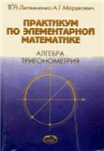 Litvinenko_Mordkovich_Praktikum po jelementarnoj matematike_Algebra_Trigonometrija
