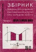 Litvinenko_Zbirnik_zavd_alg_97