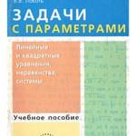 Локоть В.В. Задачи с параметрами. Линейные и квадратные уравнения, неравенства, системы: Учебное пособие