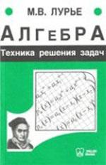 Lur'e_Algebra_Tehnika_reshenija_zadach