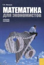 Makarov_Matematika_dlya_ekonomist