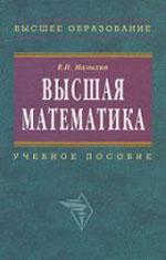 Malyhin_Vysshaja matematika_2009
