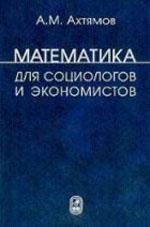 Matematika dlya sotsiologov i ekonomistov
