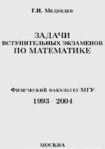 Medvedev_Zadachi vstupitel'nyh jekzamenov po matematike Fizfak MGU 2004