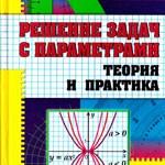 Мирошин, В.В. Решение задач с параметрами. Теория и практика