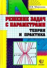 Miroshin_Reshenie_zadach_s_parametrami_teor_i_prakt