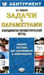 Modenov_Zadachi s parametrom_Koordinatno-parametricheskij metod