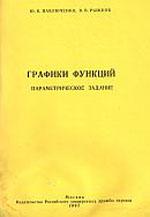Pavljuchenko_Grafiki_funkcij__parametricheskoe_zadanie(1997)