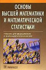 Pavlushkov_Osnovy_visshey_matem_farmaceft