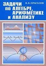 Prasolov_Zadachi po algebre, arifmetike i analizu