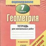Роганин А.Н., Роганина 0.А.  Геометрия. 7 класс: Тематическое оценивание: Тетрадь для контрольних работ