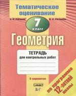 Roganin_Geometriya_7_tetrad_dlya_kontr_Rabot