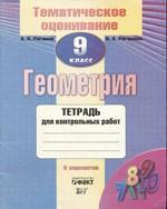 Roganin_Geometriya_9_tetrad_dlya_kontr_Rabot