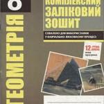 Роганін О. М.  Геометрія. 8 клас: Комплексний заліковий зошит