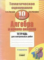 Roganin_algebra_10_tetrad_dlya_kontr_Rabot