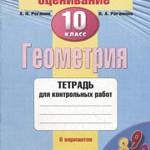 Роганин А.Н., Роганина 0.А. Геометрия. 10 класс: Тематическое оценивание: Тетрадь для контрольних работ