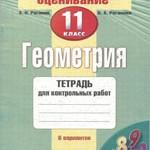 Роганин А.Н., Роганина 0.А. Геометрия. 11 класс: Тематическое оценивание: Тетрадь для контрольних работ