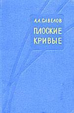 Savelov_Zamechatel'nye krivye(1938)