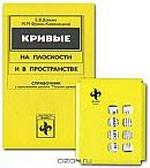 Shikin_Krivye_na_plosokosti_i_v_prostranstve-(1997)