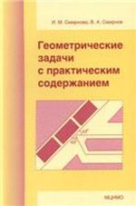 Smirnova_Smirnov_Geometricheskie zadachi s prakticheskim soderzhaniem