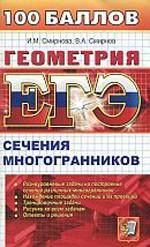 Smirnova_Smirnov_Geometrija. Sechenija mnogogrannikov