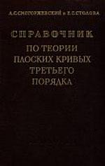 Smogorzhevskij_Spravochnik_po_teorii_ploskih_krivyh_tret'ego_porjadka(1961)