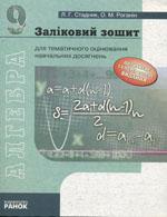 Stadnik_Algebra_Zalikov_zoshit_9