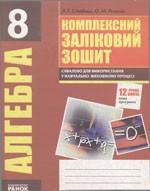 Stadnik_Roganin_Algebra_kompl_zalikov_zoshit_8