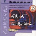 Стадник Л. Г. Алгебра. 7 клас: Заліковий зошит для тематичного оцінювання навчальних досягнень