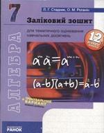 Stadnik_Zalikoviy_zoshit_Algebra_7