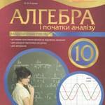 Старова О. О. Алгебра та початки аналізу. 10 клас. Академічний рівень. Серія «Мій конспект»