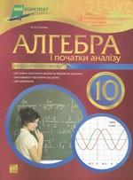 Starova_Algebra_Miy_konspekt_10