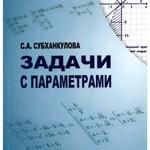 Субханкулова С.А. Задачи с параметрами  ОНЛАЙН