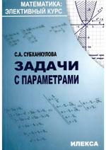 Subhankulova_Zadachi s parametrami