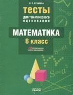 Suhareva_Testy_Matematika_6